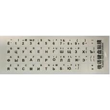 Наклейки на клавиатуру белые с черными буквами Рус/Англ